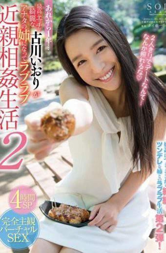 STAR-684 Kogawa Iori Incest Beautiful Sister