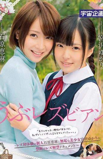 MDTM-219 Miyazawa Yukari Ishihara Ema Lesbian