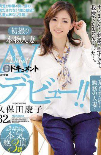 JUY-068 Kubota Keiko Housewife 32 Years Old