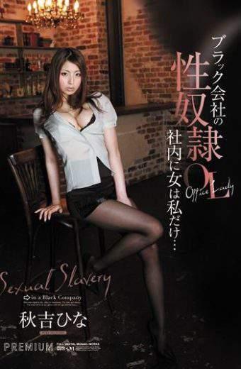 PGD-584 Akiyoshi Hina SEX Slave Black Woman