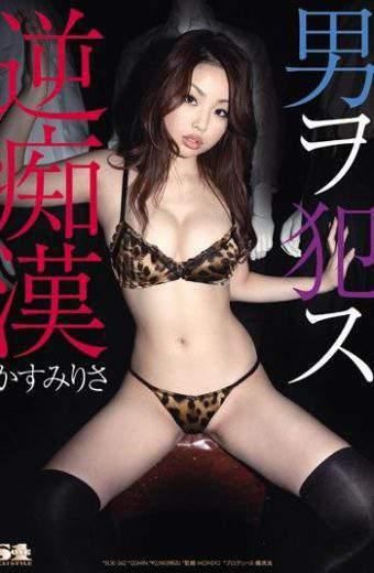 SOE-362 Risa Kasumi Molestation Offenses University