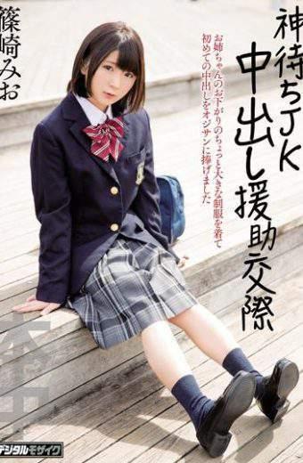 HND-373 Shinosaki Mio JK Assistance