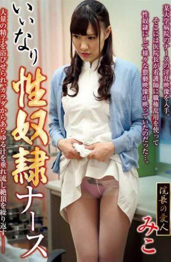 GHAT-122 Komine Miko SEX Slaves Nurse