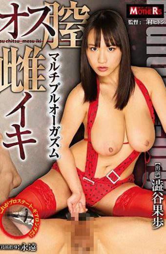OGSM-011 Kaho Shibuya Alive Multiple Orgasm