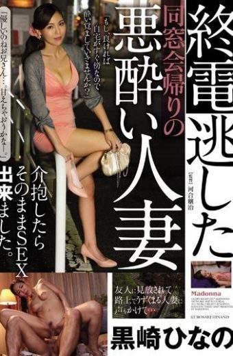 JUY-079 Kurosaki Hinano Married Woman