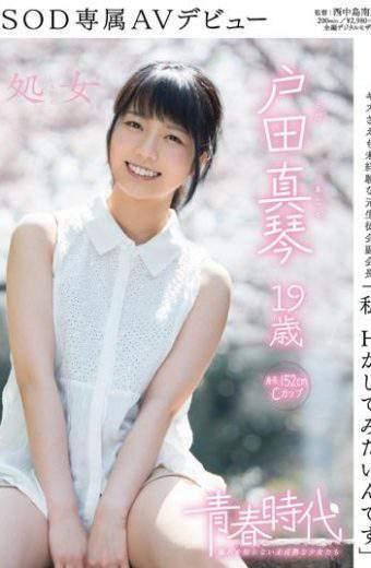 SDAB-014 Toda Makoto 19-year-old AV Debut