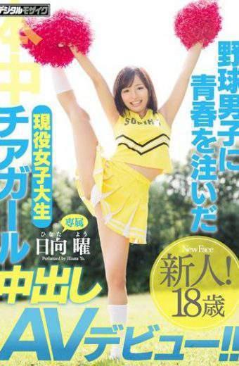HND-372 Hinata You Student AV Debut