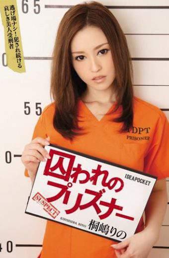 IPZ-779 Ikoma Haruna Kirishima Rino Prisoner Escape