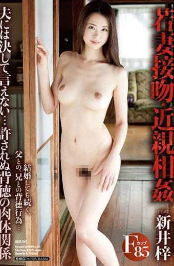 HAVD-949 Arai Azusa Wife Kiss-Incest