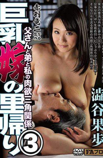 AKBS-035 Shibuya Kaho Busty Daughter-in-law