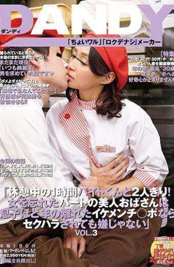DANDY-533 Beauty Aunt Disagreeable Sexual