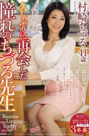 OBA-323 Murasaki Chizuru For The First Time