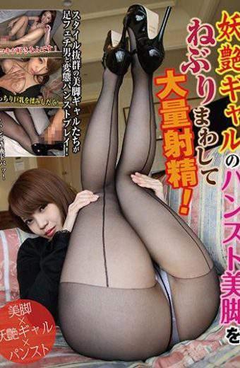 HARU-018 Mass Ejaculation Pantyhose Legs