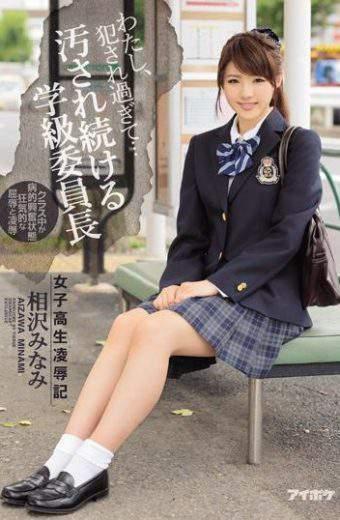 IPZ-891 Aizawa Minami School Girls