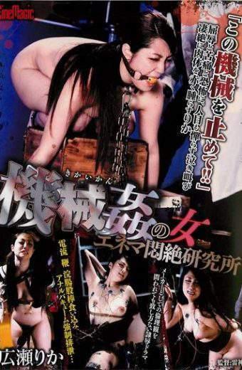 CMF-038 Hirose Rika Woman Enema Institute