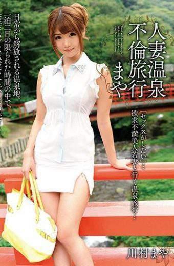 MADM-035 Maya Kawamura Hot Spring Affair Travel