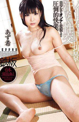 TPPN-145 Azuki Sweaty Sexual Intercourse