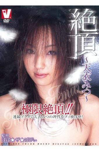 VICD-003 Mitsu Amai Climax HQ