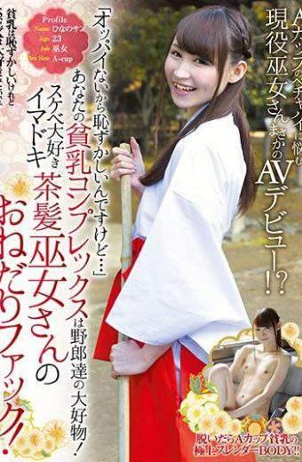 LOVE-335 Momose Hinano Embarrassed No Boobs