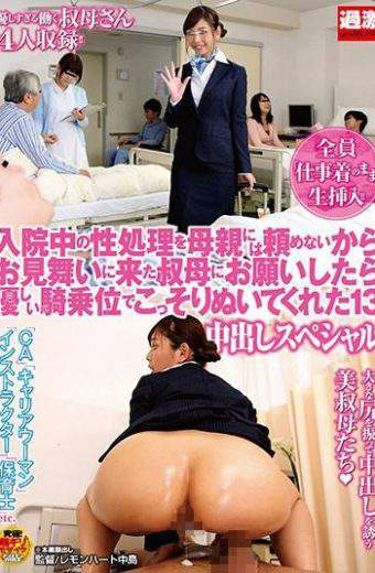 NHDTA-940 Sexual Treatment In The Hospital
