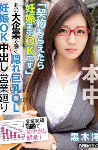 HND-379 Kuroki Mio Busty OL Pregnancy