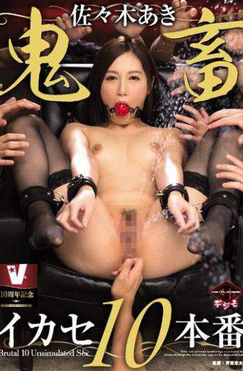 VICD-346 Aki Sasaki Anniversary Devil Harnessed