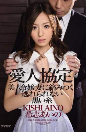 IPZ-607 Aino Kishi Beautiful Daughter Wife