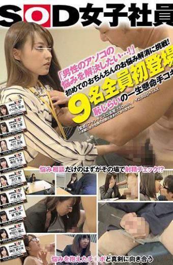 SDMU-440 Kishida Ayumi SOD Female Employees