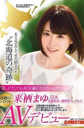DIC-038 Mayu Kurusu AV Debut