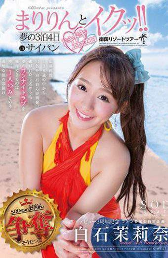 STAR-755 Shiraishi Marina SODstar Presents