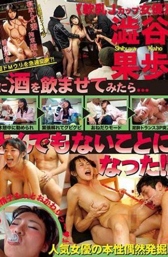 MCT-012 Kaho Shibuya Ridiculous Drink