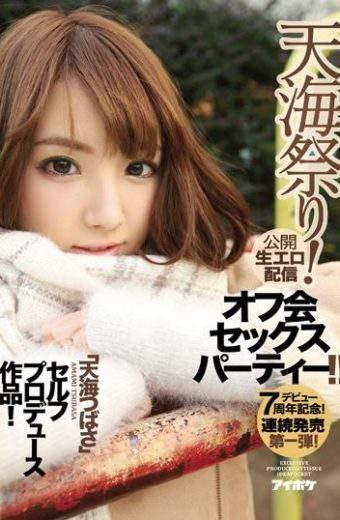 IPZ-831 Amami Tsubasa Debut 7 Anniversary