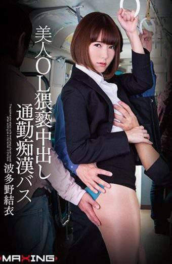 MXGS-936 Yui Hatano Commuter Molester Bus