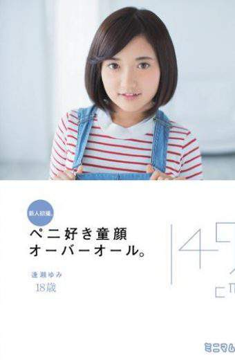 MUM-282 Yumi 149cm Rookie First Shooting