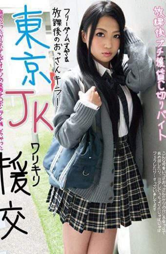 GDJU-006 Tokyo JK After School