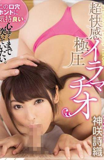 MIDE-398 Kamisaki Shiori Deep Throating