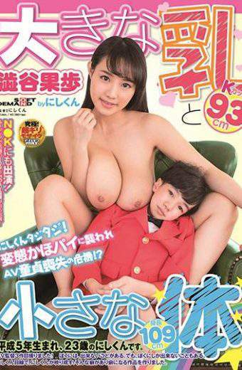 SDDE-476 Kaho Shibuya SEX Small Body Boy