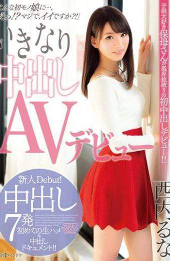 DVAJ-0120 Runa Nishiuchi Suddenly AV Debut