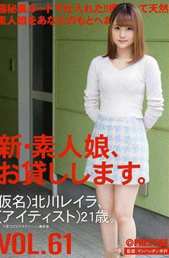 CHN-128 Kitakawa Leila Amateur Daughter