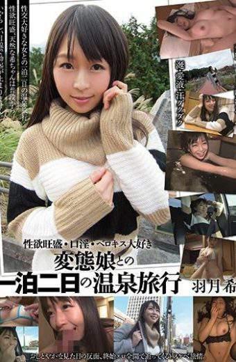 BSY-011 Hatsuki Nozomi Hot Spring Trip