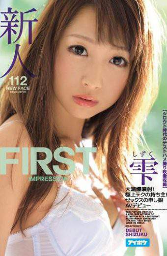 IPZ-898 Shizuku FIRST IMPRESSION 112