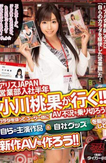 DVAJ-0103 Ogawa Momoka Alice JAPAN Sales