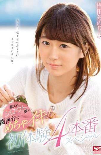 SNIS-859 Umeda Minori First Experience