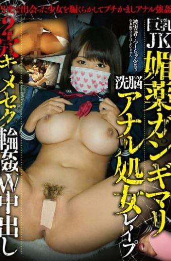 KTKC-007 Arisaka Tsubasa Anal Virgin Rape