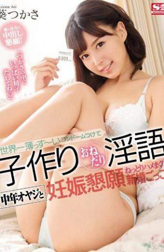 SNIS-851 Aoi Tsukasa SEX Middle-aged Father