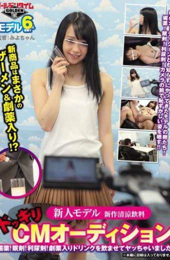 GDHH-043 Ashina Yuria Rookie Model
