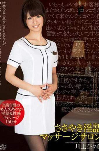 DVAJ-0094 Kawakami Nanami Dirty Massage Salon