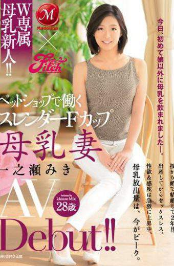 JUY-093 Ichinose Miki Exclusive AV Debut