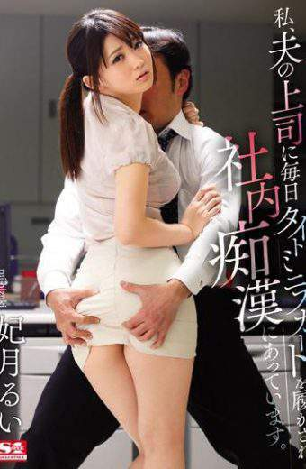 SNIS-855 Hitzuki Rui SEX Boss Of Her Husband
