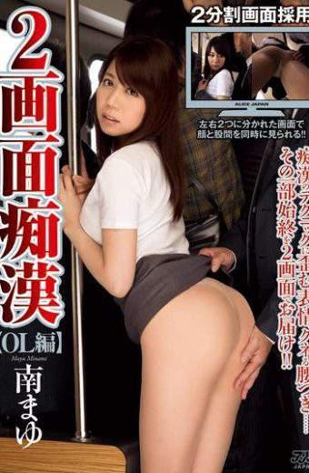 DVAJ-0093 Minami Mayu Screen Molester OL